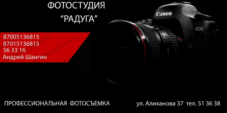 заявку заказ вакансии фотостудия радуга текущие файлы