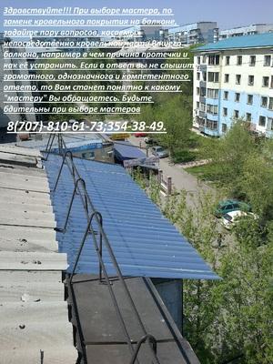 Ремонт,монтаж,перекрытия кровли балкона не дорого в алматы с.