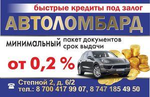 Автоломбард темиртау автосалоны юга москвы с пробегом