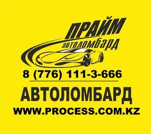 Автоломбард рудный автосалон автогермес варшавка москва