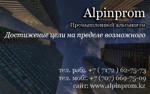 Работа для промышленных альпинистов вакансии москва